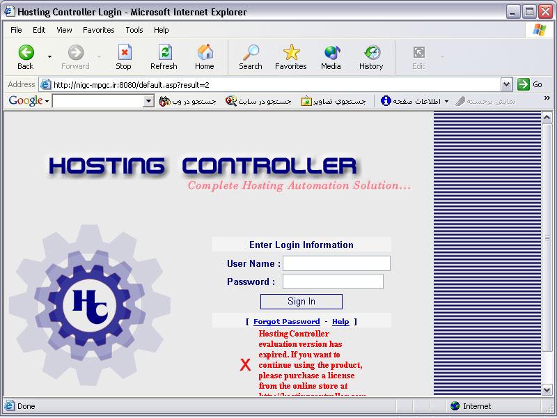 نرمافزار کنترل پنل!