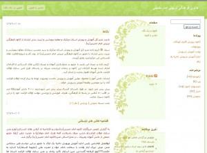 نمایی از وبلاگ کانون فرهنگی امام خمینی