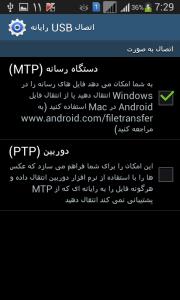 Screenshot_2014-03-31-07-29-39