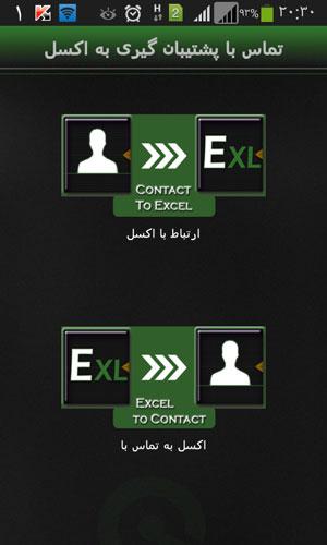 contacttoexcel2