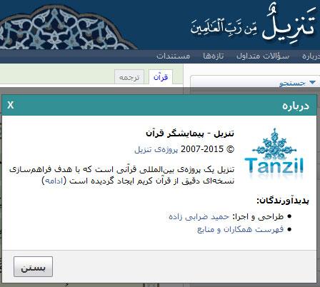 tanzil2