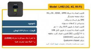lh92-4gmodem